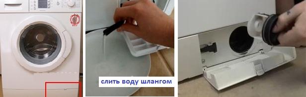 Слить воду через шланг около фильтра