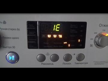 Ошибка LE стиральной машины LG