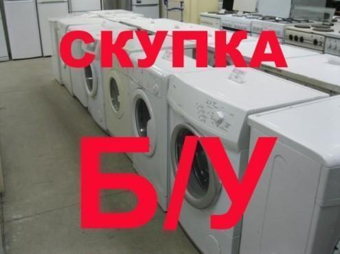 Сдать старую стиральную машину на запчасти в Екатеринбурге можно нам