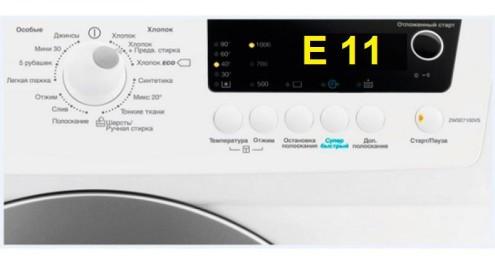 Ошибка Е 11 в стиральной машине Занусси
