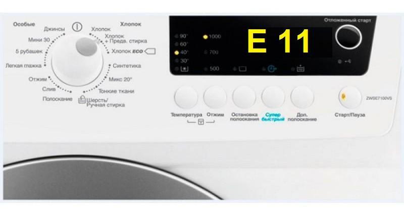 Ошибка E11 стиральной машины Занусси