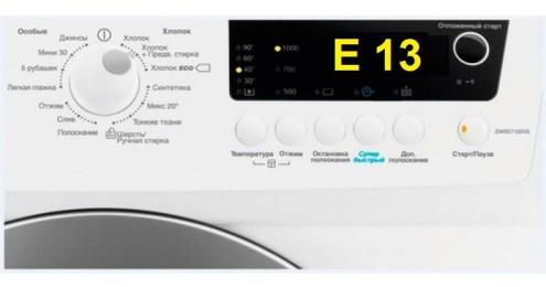 Ошибка E13 стиральной машины Занусси