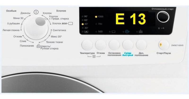 Что означает ошибка E13 стиральной машины Занусси